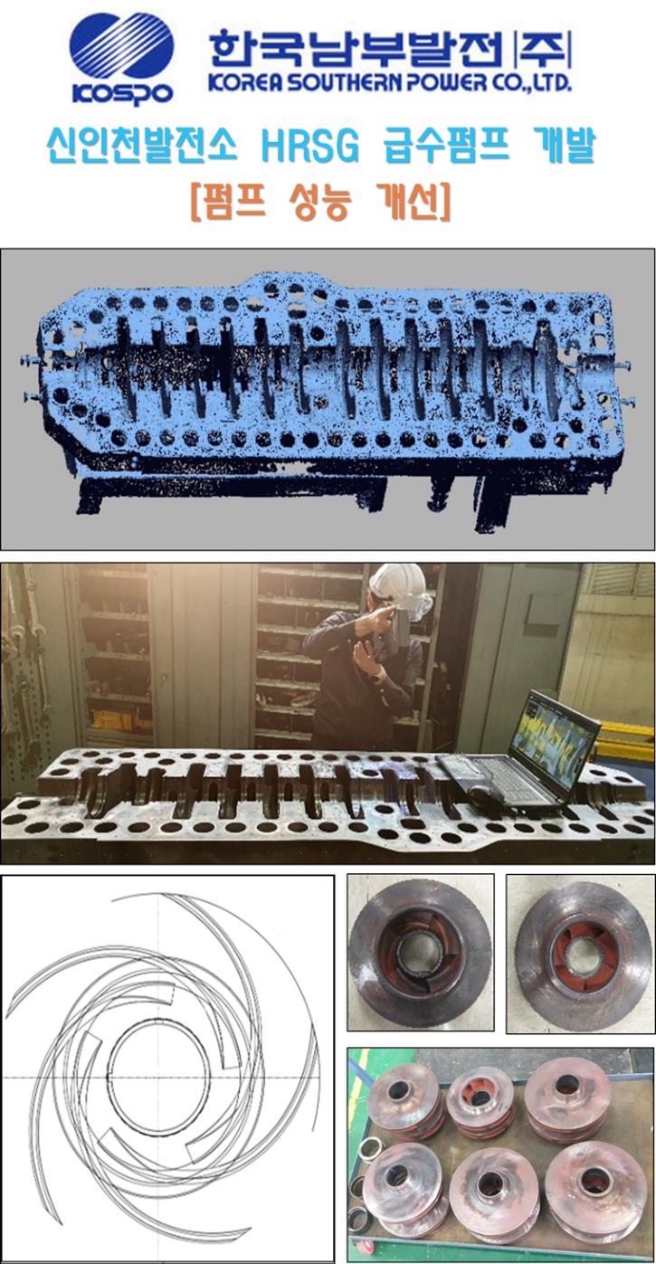 12.2019.11 한국남부발전 신인천발전소 HRGS 급수펌프 개발.png