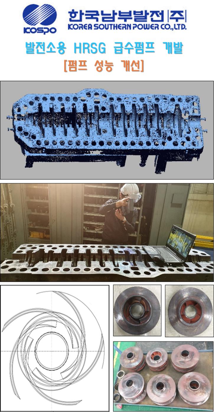 12.2019.11 한국남부발전 발전소용  HRGS 급수펌프 개발.png