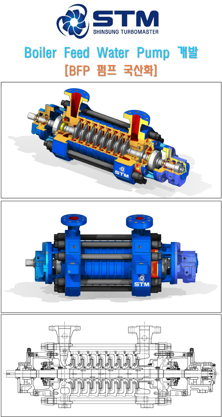 19.2020.08 포스코 포스코 BFP 펌프 국산화 개발.png