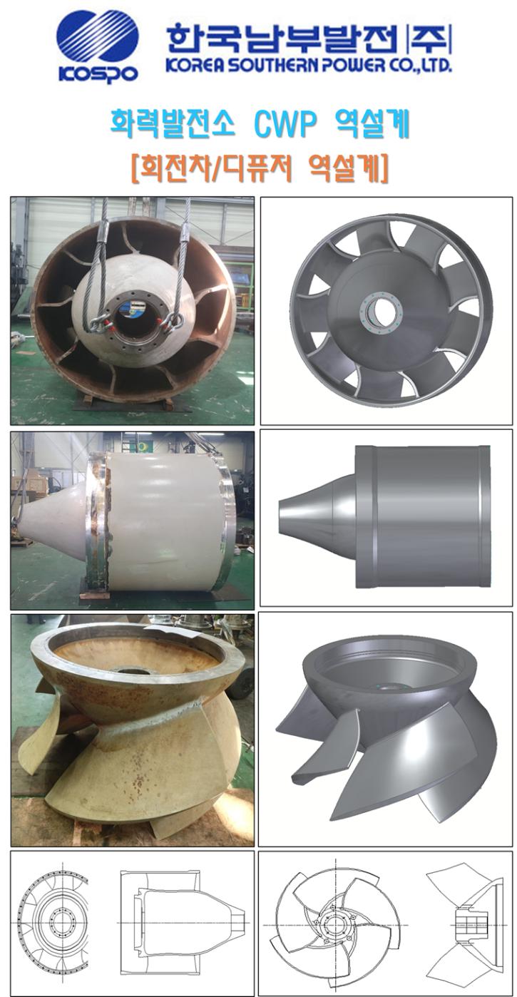 18.2020.04 한국남부발전 화력발전소 CWP 펌프 역설계 개발.png